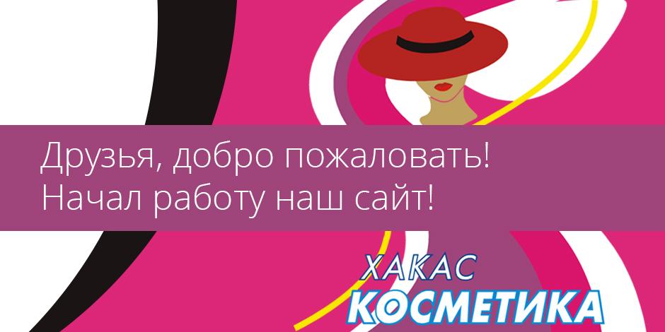 Хакаскосметика абакан официальный сайт